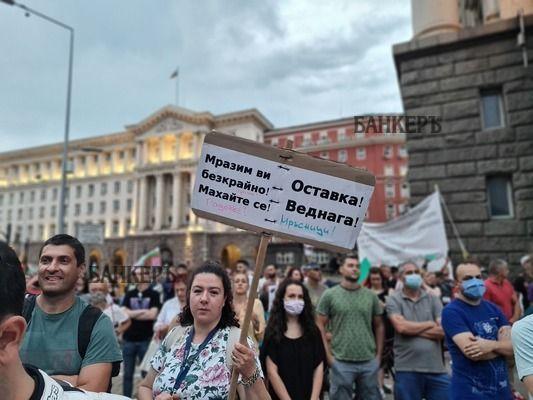 Протест в София и други градове срещу властта за 16-и пореден ден